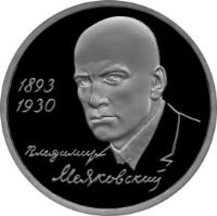 reverse of 1 Rouble - Outstanding Personalities of Russia: The 100th Anniversary of the Birth of V.V. Mayakovsky (1993) coin with Y# 327 from Russia. Inscription: 1893 1930 Владимир Маяковский