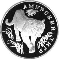 reverse of 1 Rouble - Red Data Book: Amur Tiger (1993) coin with Y# 335 from Russia. Inscription: АМУРСКИЙ ТИГР