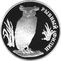 reverse of 1 Rouble - Red Data Book: Fish Eagle-Owl (1993) coin with Y# 336 from Russia. Inscription: РЫБНЫЙ ФИЛИН