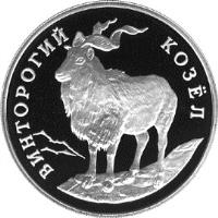 reverse of 1 Rouble - Red Data Book: Markhor (1993) coin with Y# 337 from Russia. Inscription: ВИНТОРОГИЙ КОЗЁЛ