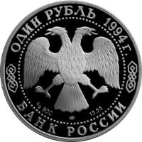 obverse of 1 Rouble - Red Data Book: Red-breasted Goose (1994) coin with Y# 372 from Russia. Inscription: ОДИН РУБЛЬ 1994 г. Ag 900 ЛМД 15,55 БАНК РОССИИ