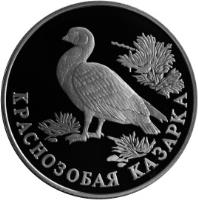 reverse of 1 Rouble - Red Data Book: Red-breasted Goose (1994) coin with Y# 372 from Russia. Inscription: КРАСНОЗОБАЯ КАЗАРКА