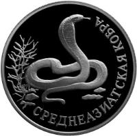 reverse of 1 Rouble - Red Data Book: Central Asian Cobra (1994) coin with Y# 373 from Russia. Inscription: СРЕДНЕАЗИАТСКАЯ КОБРА