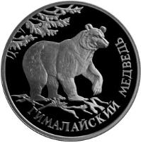 reverse of 1 Rouble - Red Data Book: Himalayan Black Bear (1994) coin with Y# 374 from Russia. Inscription: ГИМАЛАЙСКИЙ МЕДВЕДЬ
