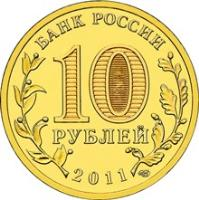 obverse of 10 Roubles - Cities of Military Glory: Yelnya (2011) coin with Y# 1467 from Russia. Inscription: БАНК РОССИИ 10 РУБЛЕЙ 2011