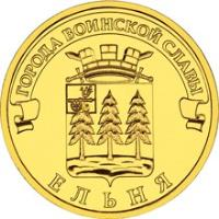 reverse of 10 Roubles - Cities of Military Glory: Yelnya (2011) coin with Y# 1467 from Russia. Inscription: ГОРОДА ВОИНСКОЙ СЛАВЫ ЕЛЬНЯ