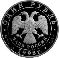 obverse of 1 Rouble - Red Data Book: The Far Eastern Szink (1998) coin with Y# 628 from Russia. Inscription: ОДИН РУБЛЬ БАНК РОССИИ Ag900 1998г. 15,55