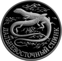 reverse of 1 Rouble - Red Data Book: The Far Eastern Szink (1998) coin with Y# 628 from Russia. Inscription: ДАЛЬНЕВОСТОЧНЫЙ СЦИНК