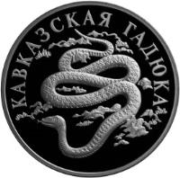 reverse of 1 Rouble - Red Data Book: Caucasian Viper (1999) coin with Y# 642 from Russia. Inscription: КАВКАЗСКАЯ ГАДЮКА
