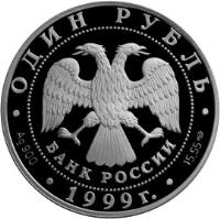 obverse of 1 Rouble - Red Data Book: Rose-colored gull (1999) coin with Y# 643 from Russia. Inscription: ОДИН РУБЛЬ БАНК РОССИИ Ag900 1999г. 15,55