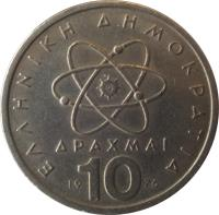 reverse of 10 Drachmai - Old lettering (1976 - 1980) coin with KM# 119 from Greece. Inscription: 10 ΔΡΑΧΜΑΙ 1976 ΕΛΛΗΝΙΚΗ ΔΗΜΟΚΡΑΤΙΑ