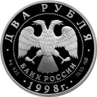 obverse of 2 Roubles - Outstanding Personalities of Russia: 135th Anniversary of the Birth of Constantin Stanislavski (1998) coin with Y# 609 from Russia. Inscription: ДВА РУБЛЯ БАНК РОССИИ Ag925 1998г. 15,55