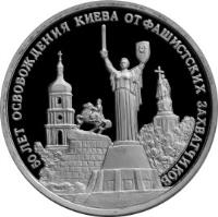 reverse of 3 Roubles - The 50th Anniversary of the Liberation of Kiev from Fascist Invaders (1993) coin with Y# 340 from Russia. Inscription: 50 ЛЕТ ОСВОБОЖДЕНИЯ КИЕВА ОТ ФАШИСТСКИХ ЗАХВАТЧИКОВ