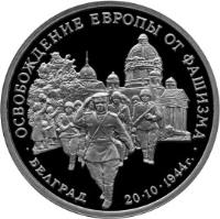 reverse of 3 Roubles - Victory in the Great Patriotic War of 1941-1945: The Liberation of Belgrade by Soviet Troops (1994) coin with Y# 366 from Russia. Inscription: ОСВОБОЖДЕНИЕ ЕВРОПЫ ОТ ФАШИЗМА БЕЛГРАД 20 · 10 · 1944г.