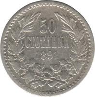 reverse of 50 Stotinki - Ferdinand I (1891) coin with KM# 12 from Bulgaria. Inscription: 50 СТОТИНЖИ 1891