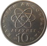 reverse of 10 Drachmas - New lettering (1982 - 2000) coin with KM# 132 from Greece. Inscription: 10 ΔΡΑΧΜΕΣ 1986 ΕΛΛΗΝΙΚΗ ΔΗΜΟΚΡΑΤΙΑ