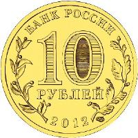 obverse of 10 Roubles - Cities of Military Glory: Dmitrov (2012) coin with Y# 1388 from Russia. Inscription: БАНК РОССИИ 10 РУБЛЕЙ 2012