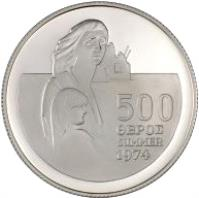 reverse of 500 Mils - Refugee - Silver Proof Issue (1976) coin with KM# 45a from Cyprus. Inscription: 500 ΘΕΡΟΣ SUMMER 1974