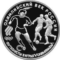 reverse of 3 Roubles - The Olympic Century of Russia: Football, 1910 (1993) coin with Y# 351 from Russia. Inscription: ОЛИМПИЙСКИЙ ВЕК РОССИИ ФУТБОЛИСТЫ В ИГРАХ V ОЛИМПИАДЫ