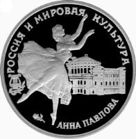reverse of 3 Roubles - Contribution of Russia to World Culture: Anna Pavlova (1993) coin with Y# 450 from Russia. Inscription: РОССИЯ И МИРОВАЯ КУЛЬТУРА АННА ПАВЛОВА