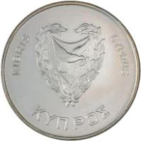 obverse of 500 Mils - World Food Day - Silver Proof Issue (1981) coin with KM# 51a from Cyprus. Inscription: ΚΥΠΡΟΣ KIBRIS CYPRUS