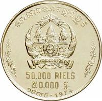 obverse of 50000 Riels - Khmer Republic (1974) coin with KM# 64 from Cambodia. Inscription: 50.000 RIELS 1974