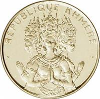 reverse of 50000 Riels - Khmer Republic (1974) coin with KM# 64 from Cambodia. Inscription: REPUBLIQUE KHMERE