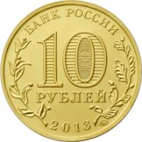 obverse of 10 Roubles - 20th Anniversary of the Adoption of the Constitution of the Russian Federation (2013) coin from Russia. Inscription: БАНК РОССИИ 10 РУБЛЕЙ 2013