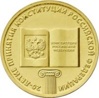 reverse of 10 Roubles - 20th Anniversary of the Adoption of the Constitution of the Russian Federation (2013) coin from Russia. Inscription: 20-ЛЕТИЕ ПРИНЯТИЯ КОНСТИТУЦИИ РОССИЙСКОЙ ФЕДЕРАЦИИ КОНСТИТУЦИЯ РОССИЙСКОЙ ФЕДЕРАЦИИ