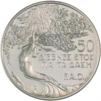 reverse of 50 Cents - International Year of Forest - FAO - Silver Proof Issue (1985) coin with KM# 58a from Cyprus. Inscription: 50 ΔΙΕΘΝΕΣ ΕΤΟΣ ΓΙΑ ΤΑ ΔΑΣΗ F.A.O