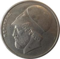 obverse of 20 Drachmas - New lettering (1982 - 1988) coin with KM# 133 from Greece. Inscription: ΠΕΡΙΚΛΗΣ