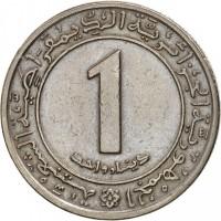 reverse of 1 Dinar - FAO (1972) coin with KM# 104 from Algeria. Inscription: الجمهورية الجزائرية الديمقراطية الشعبية