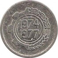 obverse of 5 Centimes - FAO (1970) coin with KM# 101 from Algeria. Inscription: 1970 1973