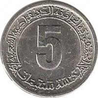reverse of 5 Centimes - FAO (1970) coin with KM# 101 from Algeria. Inscription: الجمهوريه الجزائرية الديمقراطية الشعبية