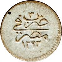 reverse of 20 Para - Abdul Hamid II (1876 - 1879) coin with KM# 276 from Ottoman Empire.