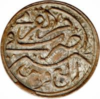 reverse of 1/4 Qirsh - Abdulaziz Ibn Saud (1925) coin with KM# 1 from Saudi Arabia. Inscription: ام القرة ضرب في ربع قرش