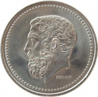 obverse of 50 Drachmai - Old lettering (1980) coin with KM# 124 from Greece. Inscription: ΣΟΛΩΝ
