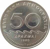 reverse of 50 Drachmai - Old lettering (1980) coin with KM# 124 from Greece. Inscription: 50 ΔΡΑΧΜΑΙ 1980 ΕΛΛΗΝΙΚΗ ΔΗΜΟΚΡΑΤΙΑ