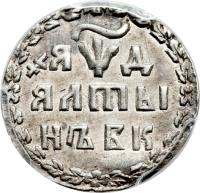 obverse of 3 Kopecks - Peter I (1704) coin with KM# 119 from Russia.