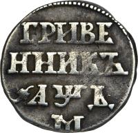 obverse of 10 Kopeсks - Peter I (1704 - 1710) coin with KM# 120 from Russia.
