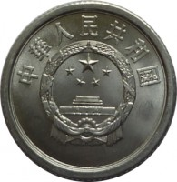 obverse of 1 Fen (1955 - 2013) coin with KM# 1 from China. Inscription: 中華人民共和國