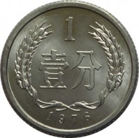 reverse of 1 Fen (1955 - 2013) coin with KM# 1 from China. Inscription: 1 壹分 1983
