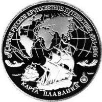 reverse of 3 Roubles - The First Russian Voyage Around the World: The Map of the Voyage (1993) coin with Y# 464 from Russia. Inscription: ПЕРВОЕ РУССКОЕ КРУГОСВЕТНОЕ ПУТЕШЕСТВИЕ 1803-1806 КАРТА ПЛАВАНИЯ