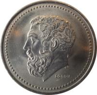 obverse of 50 Drachmas - New lettering (1982 - 1984) coin with KM# 134 from Greece. Inscription: ΣΟΛΩΝ