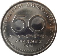 reverse of 50 Drachmas - New lettering (1982 - 1984) coin with KM# 134 from Greece. Inscription: ΕΛΛΗΝΙΚΗ ΔΗΜΟΚΡΑΤΙΑ 50 ΔΡΑΧΜΕΣ 1982