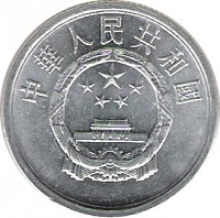 obverse of 2 Fen (1956 - 2000) coin with KM# 2 from China. Inscription: 中華人民共和國