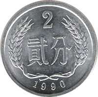 reverse of 2 Fen (1956 - 2000) coin with KM# 2 from China. Inscription: 2 贰分 1988