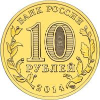 obverse of 10 Roubles - Cities of Military Glory: Tihvin (2014) coin with Y# 1575 from Russia. Inscription: БАНК РОССИИ 10 РУБЛЕЙ 2014