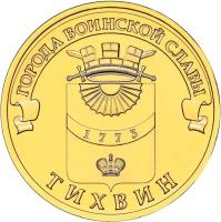reverse of 10 Roubles - Cities of Military Glory: Tihvin (2014) coin with Y# 1575 from Russia. Inscription: ГОРОДА ВОИНСКОЙ СЛАВЫ ТИХВИН