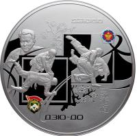 reverse of 100 Roubles - Judo (2014) coin with Y# 1546 from Russia. Inscription: ДЗЮДО 柔道 ДЗЮ-ДО